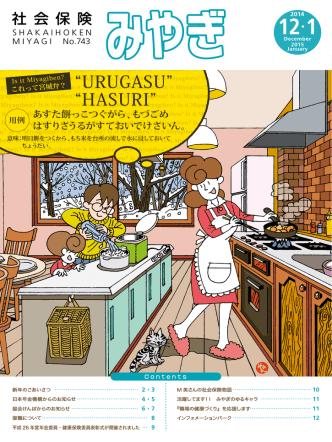 12・27.1月号 - 宮城県社会保険協会
