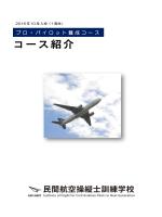 コース紹介パンフレット - JGAS Japan General Aviation Service