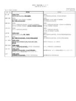 理事の「業務委嘱」について (2015年1月1日付け)