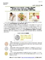 2015年1月15日 【プレスリリース】HFC検定】第2回HFC検定開催について