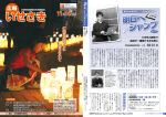 広報いせさき11月16日号全体版(4MB)(PDF文書)
