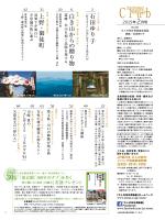 大人の休日倶楽部 Club 2015年2月号
