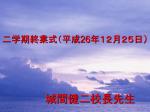 12月のお話朝会を掲載しました。