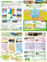 須磨ニュータウン魅力紹介リーフレット表面1(PDF形式:3848KB)