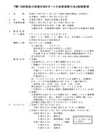 『第19回鬼怒川流域交流Eボート大会茨城県大会』実施要項