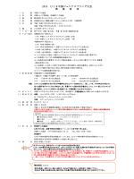 2015 U18中国ジュニアスプリング大会