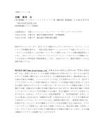 第43期分科会 講師 吉崎 夏来氏 プロフィール