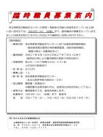 臨時職員募集案内 - 埼玉県県民活動総合センター