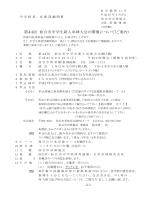 要項 - 仙台市卓球協会