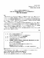 株式会社ベネッセコーポレーション 学校本部 本部長 山崎 昌樹