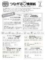 情報紙 - 東播磨生活創造センター「かこむ」