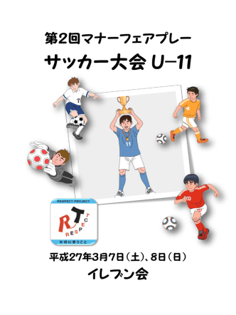 3/8(日) マナーフェアプレーサッカー大会U-11結果掲載!