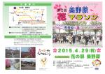 美野原花マラソン(詳細PDF1.0MB)