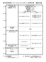 第8回全国スペシャルトランポリン交流大会 競技日程