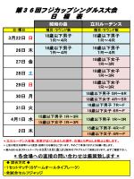 第37回フジカップシングルス大会 日程表