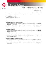 平成27年3月25日付 - ニッセイ アセットマネジメント