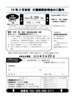 2015年4月改定 介護報酬説明会
