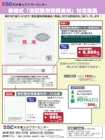 「登記識別情報通知」対応商品 - トップページ