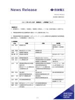 2015年4月1日付 組織改正・人事異動について;pdf