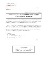 七十七銀行と業務提携CLICK - 三菱地所リアルエステートサービス