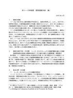 トーゴ(PDF)