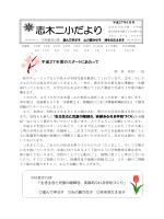 4月号 - 志木市立志木第二小学校