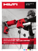 PDF製品カタログ_ダイヤモンドコアツールDD160, 日本語