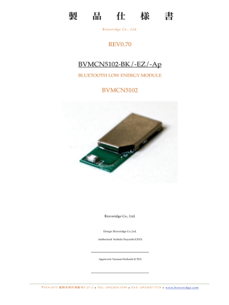 BVMCN5102-BK-EZ-Ap spec Ver0.71 へのリンク