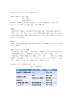 16. 当院におけるバスキュラーアクセス管理について