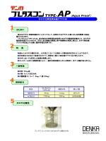 デンカプレタスコンTYPE-APカタログ 【PDF:222.8 KB】