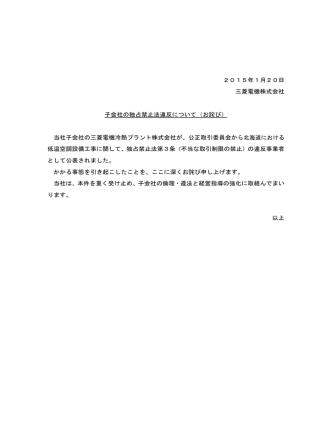 2015年1月20日 三菱電機株式会社 子会社の独占禁止法違反について