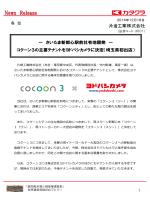 コクーン3の主要テナントをヨドバシカメラに決定(埼玉県初出店)
