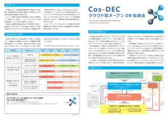 Cos-DEC (クラウド型オープンDB協議会)