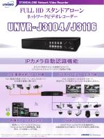 IPカメラ自動認識機能