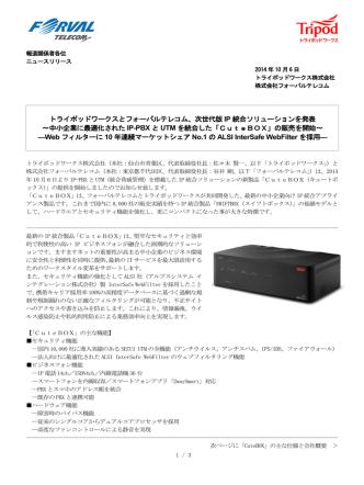 CuteBOXプレス発表(PDF:289KB)
