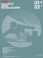 SWISS CULTURE IN JAPAN WINTER 2015 冬季号