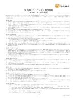 「V-CUBE マーケット」利用規約 (V
