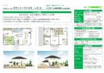 災害復興支援プレミアム商品 カサート・ファミオLS-2 [PDF
