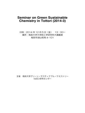 2014年度第3回GSC-セミナーの要旨 - Department of Materials