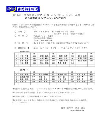 2014年ゴルフコンペ - 関西学院大学体育会アメリカンフットボール部 OB