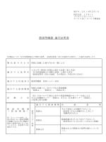 PDFファイル(144KB) - INAX
