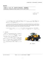 小型ホイールローダ WA270-7/WA320