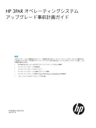 3PAR オペレーティングシステム アップグレード事前 - Hewlett