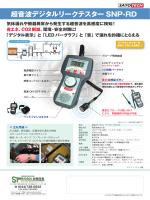 超音波デジタルリークテスターSNP-RDのカタログ
