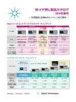 RFイチ押し製品カタログ 2014年春号 - Agilent Technologies