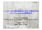 Slides - 日本加速器学会