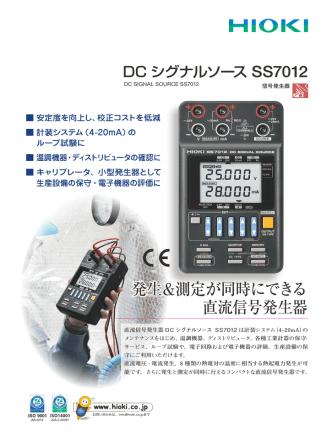 DCシグナルソース SS7012〔2.3 MB〕