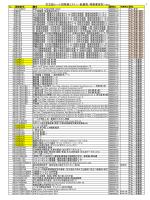 訂正版シート別除籍リスト(一般書架・移動書架別).xlsx 1