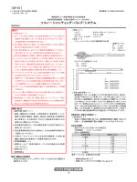 [SH-01] ソフィー・シャンティング・バルブ・システム
