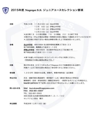 2015年度 Nagoya S.S. ジュニアユースセレクション要項